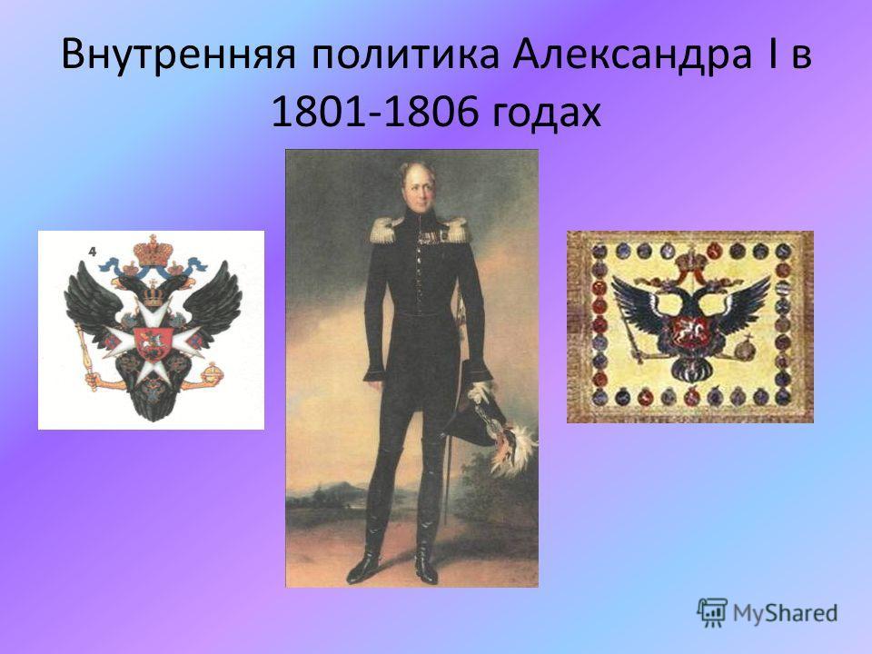 Внутренняя политика Александра I в 1801-1806 годах