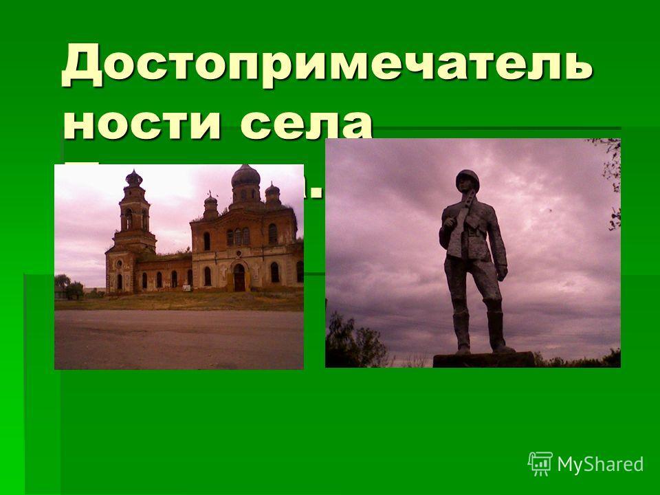 Достопримечатель ности села Пыховка.