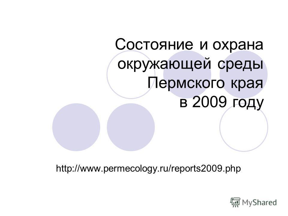 Состояние и охрана окружающей среды Пермского края в 2009 году http://www.permecology.ru/reports2009.php