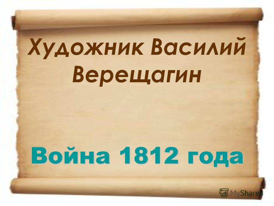 Война 1812 года Художник Василий Верещагин Война 1812 года