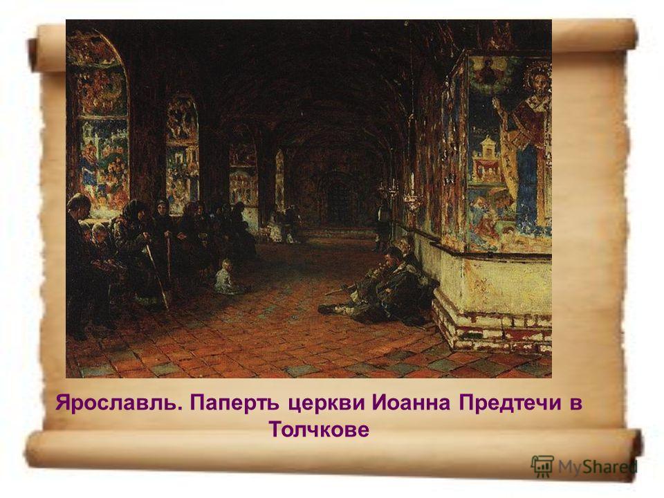 Ярославль. Паперть церкви Иоанна Предтечи в Толчкове