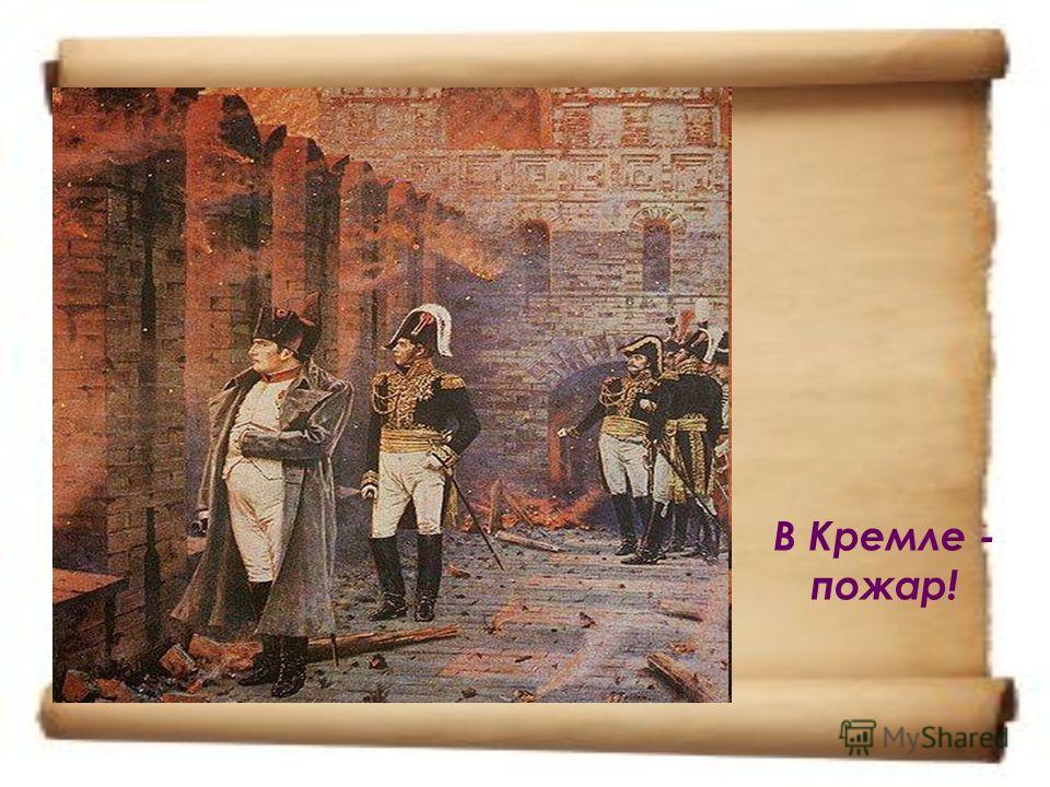 В Кремле - пожар!