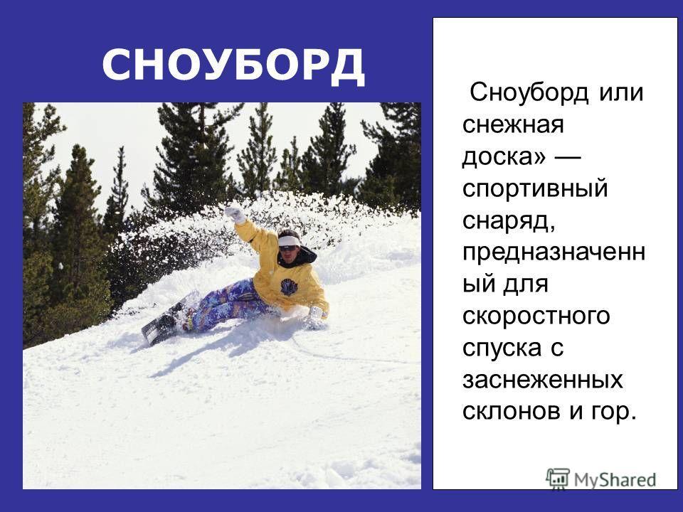 ПРЫЖКИ С ТРАМПЛИНА Вид спорта, включающий прыжки на лыжах со специально оборудован- ных трамплинов.
