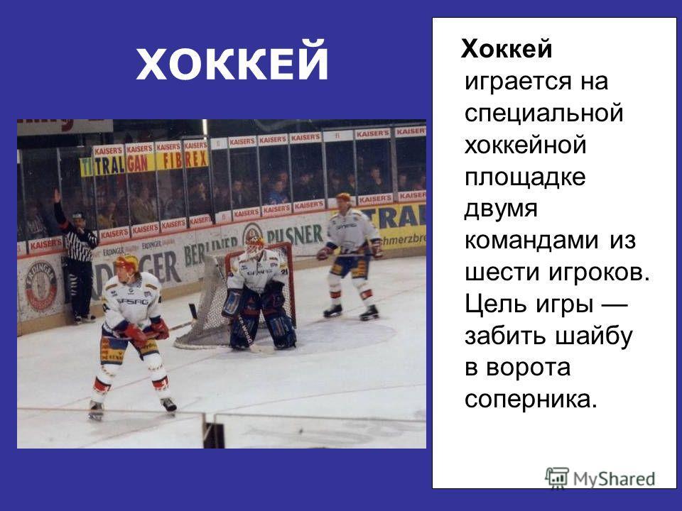 КЁРЛИНГ Командная спортивная игра на ледяной площадке. Участники двух команд поочерёдно пускают по льду специальные тяжёлые гранитные снаряды («камни») в сторону размеченной на льду мишени.