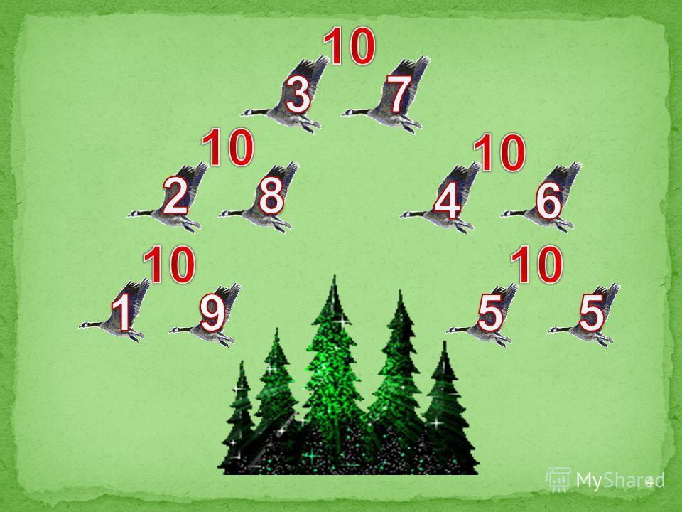 И 10+4 19-1 16+1 17-10 6+10 12-2 15-10 3 10-9= 7-6= 10-0=
