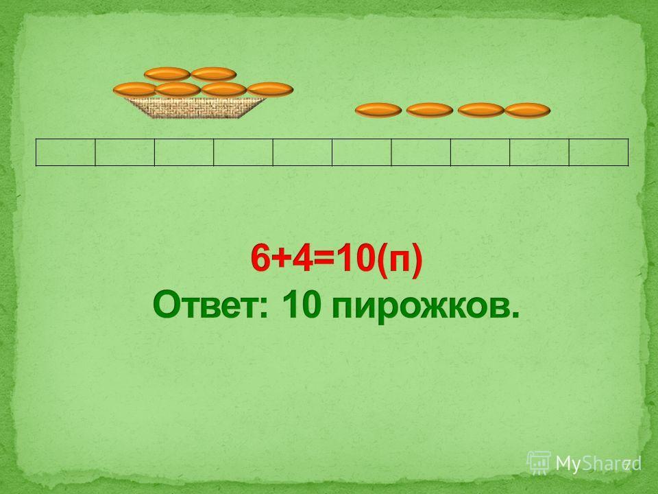 Составь по рисунку задачу и реши её: 6