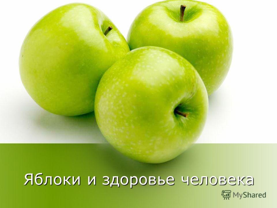 Яблоки и здоровье человека