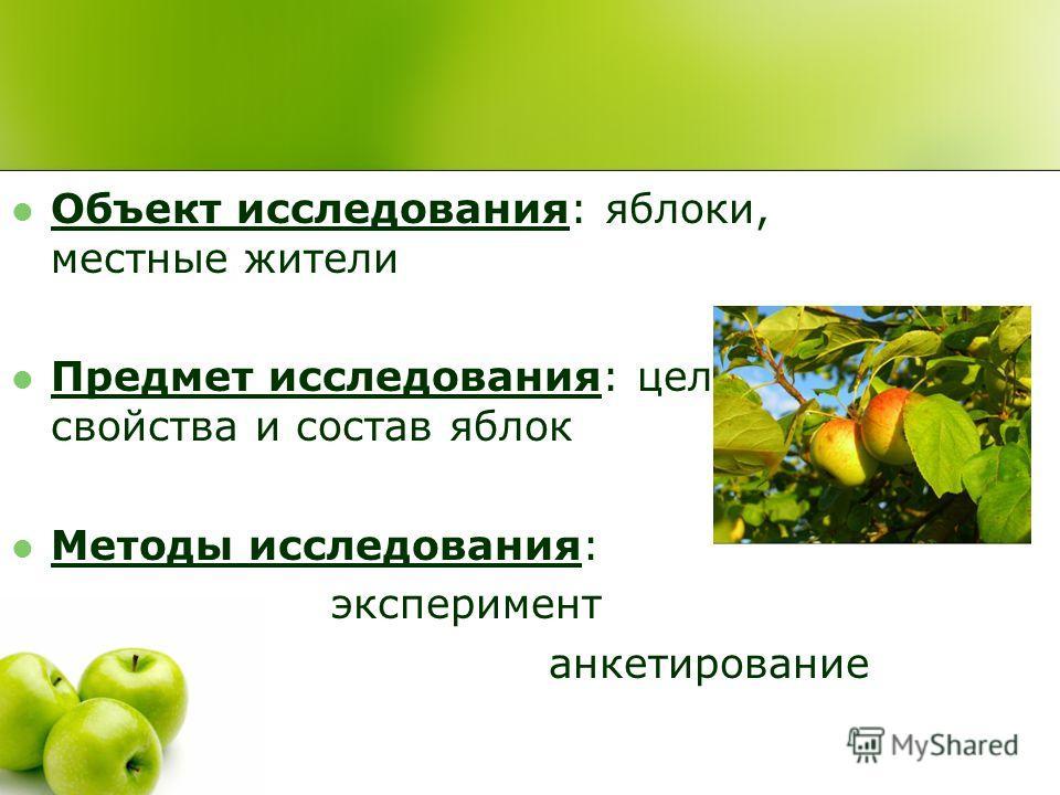 Объект исследования: яблоки, местные жители Предмет исследования: целебные свойства и состав яблок Методы исследования: эксперимент анкетирование