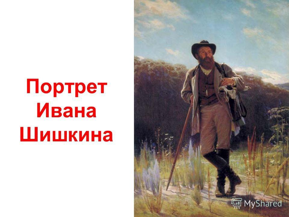 Иван Иванович ШИШКИН (1832-1898) Передвижник. Пейзажист