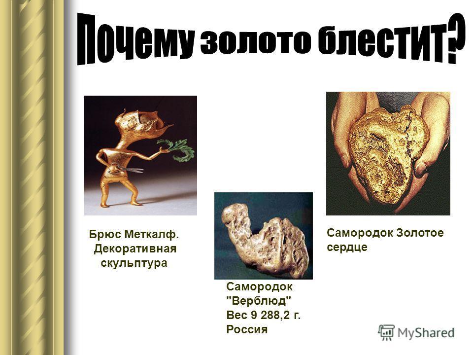 Брюс Меткалф. Декоративная скульптура Самородок Золотое сердце Самородок Верблюд Вес 9 288,2 г. Россия