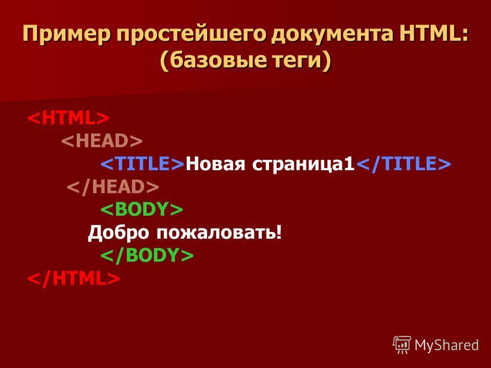 Пример простейшего документа HTML: (базовые теги) Новая страница1 Добро пожаловать!