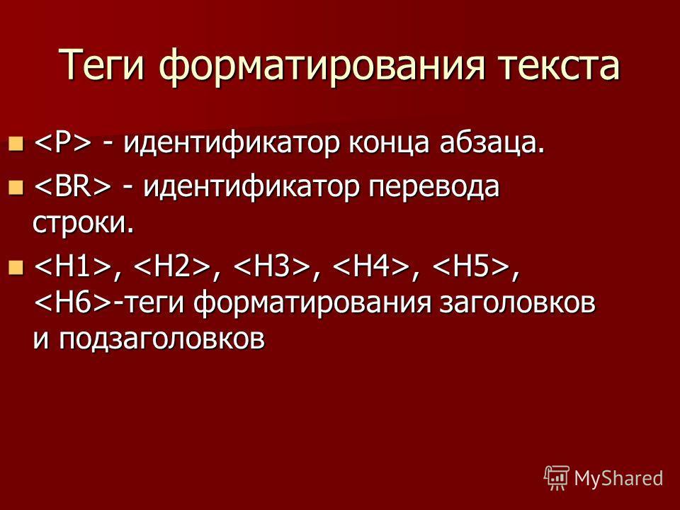 Теги форматирования текста - идентификатор конца абзаца. - идентификатор конца абзаца. - идентификатор перевода строки. - идентификатор перевода строки.,,,,, -теги форматирования заголовков и подзаголовков,,,,, -теги форматирования заголовков и подза