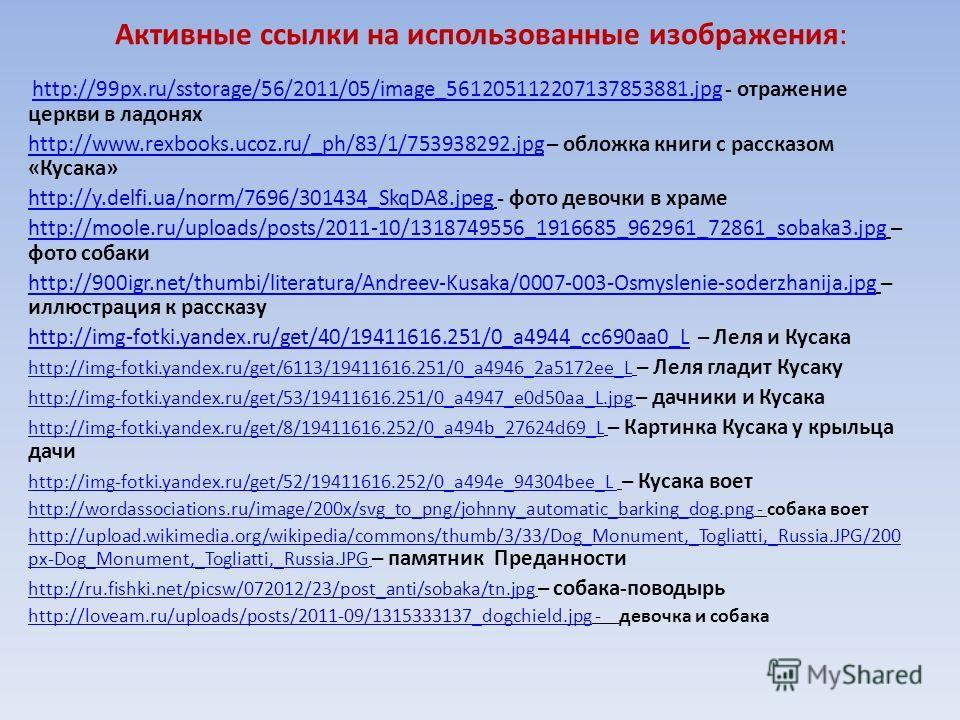 Активные ссылки на использованные изображения: http://99px.ru/sstorage/56/2011/05/image_561205112207137853881.jpg - отражение церкви в ладонях http://99px.ru/sstorage/56/2011/05/image_561205112207137853881.jpg http://www.rexbooks.ucoz.ru/_ph/83/1/753