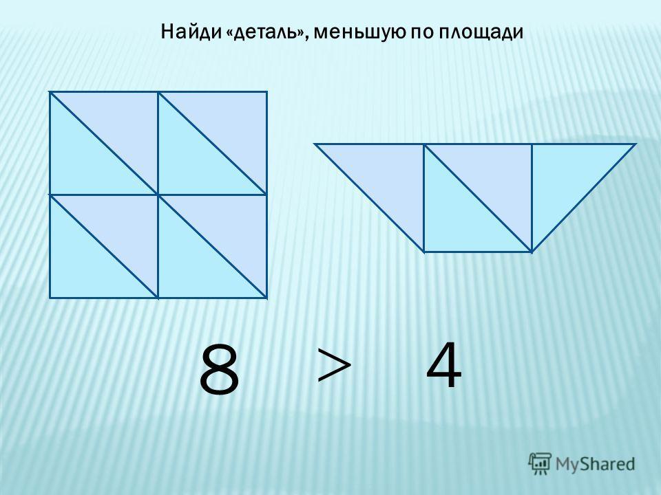 Найди самый маленький четырехугольник