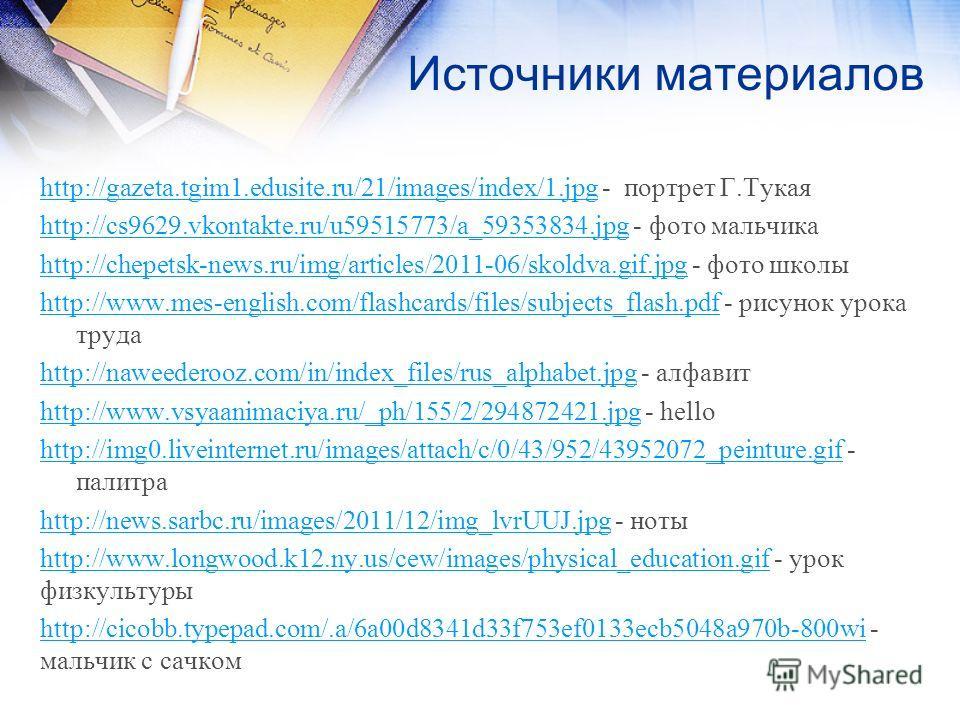 Источники материалов http://gazeta.tgim1.edusite.ru/21/images/index/1.jpghttp://gazeta.tgim1.edusite.ru/21/images/index/1.jpg - портрет Г.Тукая http://cs9629.vkontakte.ru/u59515773/a_59353834.jpghttp://cs9629.vkontakte.ru/u59515773/a_59353834.jpg - ф