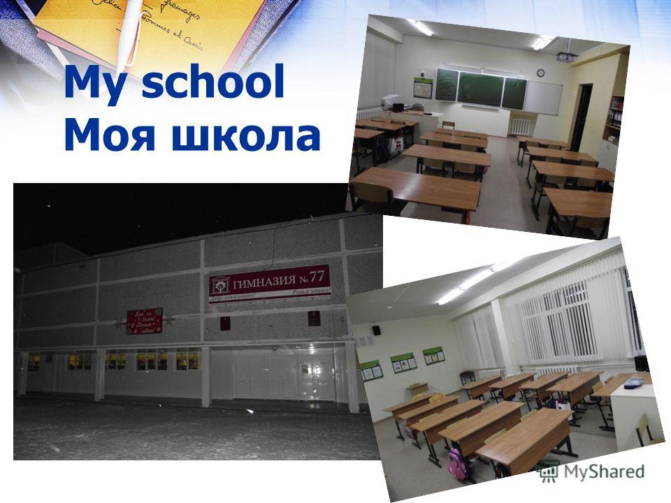 My school Моя школа