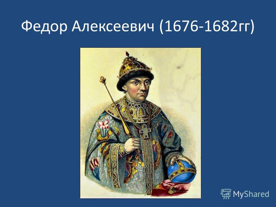 Федор Алексеевич (1676-1682гг)