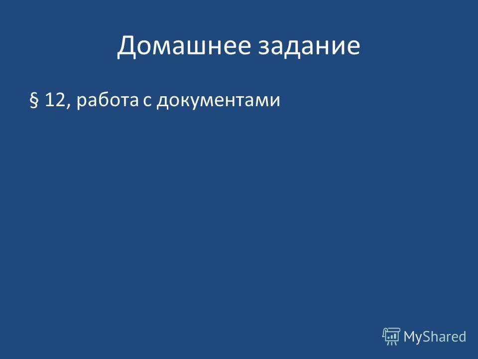 Домашнее задание § 12, работа с документами