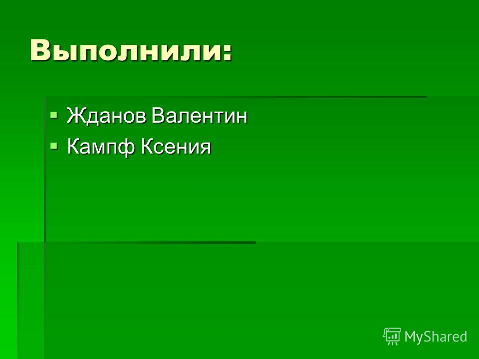 Выполнили: Жданов Валентин Жданов Валентин Кампф Ксения Кампф Ксения