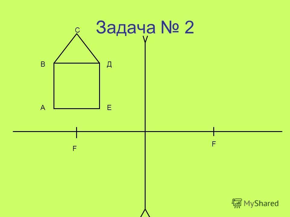 Задача 2 А В С Д Е F F