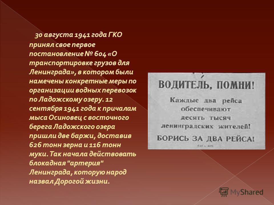 30 августа 1941 года ГКО принял свое первое постановление 604 «О транспортировке грузов для Ленинграда», в котором были намечены конкретные меры по организации водных перевозок по Ладожскому озеру. 12 сентября 1941 года к причалам мыса Осиновец с вос