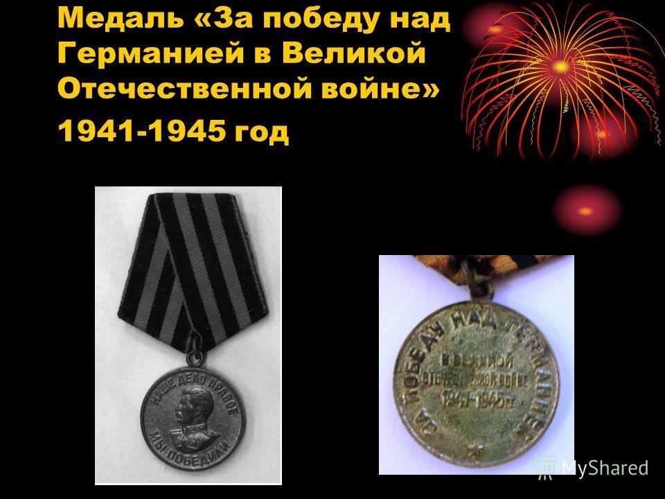 Медаль «За победу над Германией в Великой Отечественной войне» 1941-1945 год
