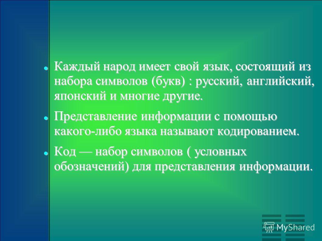 Каждый народ имеет свой язык, состоящий из набора символов (букв) : русский, английский, японский и многие другие. Каждый народ имеет свой язык, состоящий из набора символов (букв) : русский, английский, японский и многие другие. Представление информ