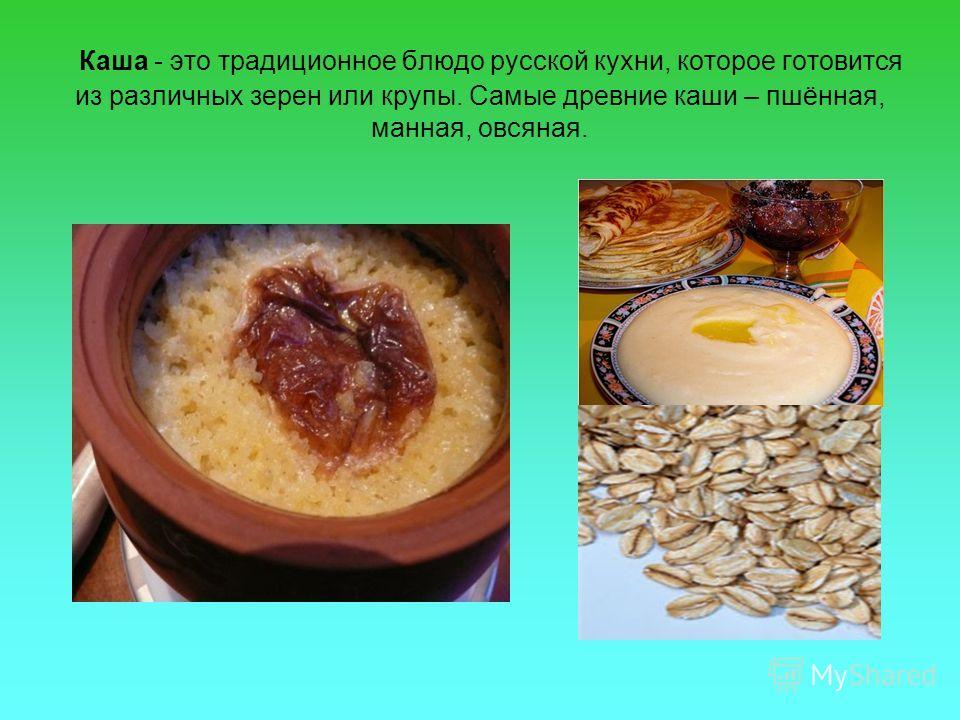 Каша - это традиционное блюдо русской кухни, которое готовится из различных зерен или крупы. Самые древние каши – пшённая, манная, овсяная.