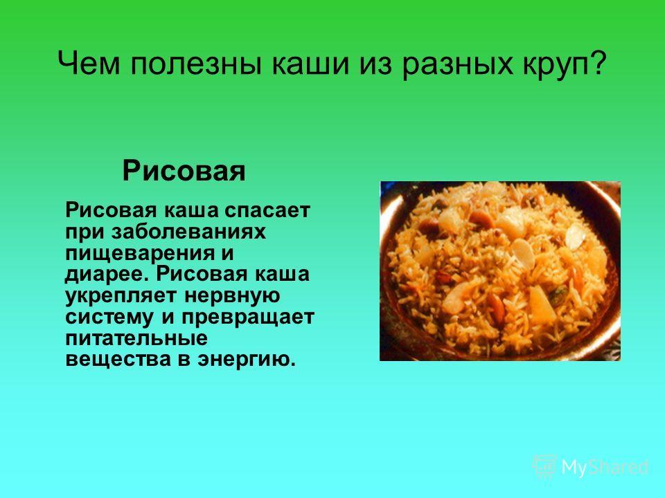 Чем полезны каши из разных круп? Рисовая Рисовая каша спасает при заболеваниях пищеварения и диарее. Рисовая каша укрепляет нервную систему и превращает питательные вещества в энергию.