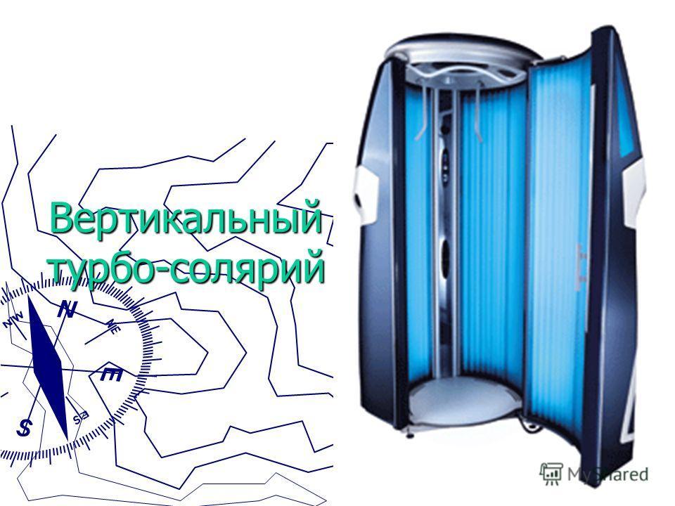 Вертикальный турбо-солярий