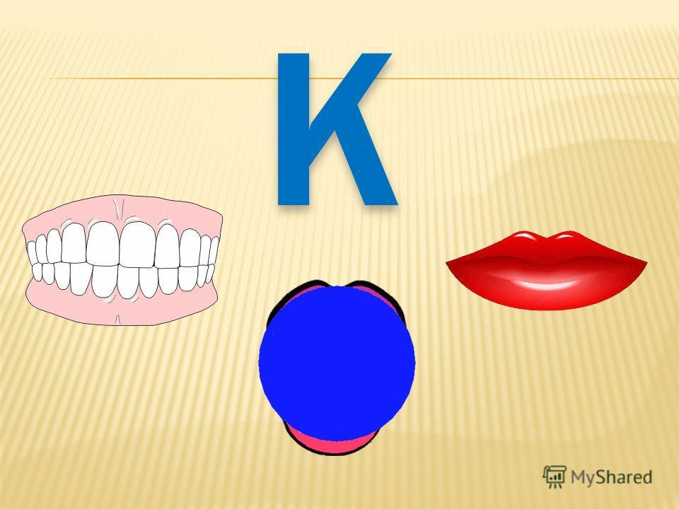 1.Как капают капли дождя? 2. Нам мешают зубки, губки, язычок? Звук К – твердый, согласный. 3. Кто это? Где слышим звук К? Что это? Где слышим звук К? и т.д.
