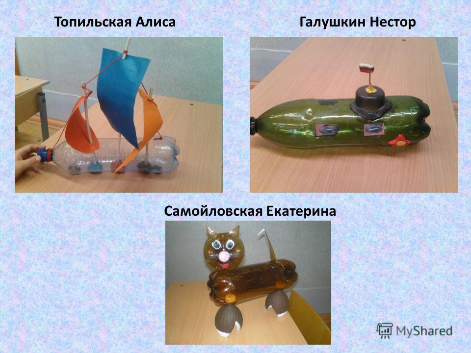 Топильская АлисаГалушкин Нестор Самойловская Екатерина