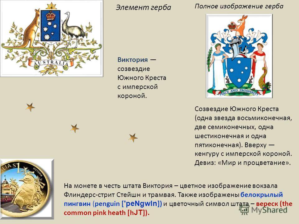 Виктория созвездие Южного Креста с имперской короной. Созвездие Южного Креста (одна звезда восьмиконечная, две семиконечных, одна шестиконечная и одна пятиконечная). Вверху кенгуру с имперской короной. Девиз: «Мир и процветание». На монете в честь шт