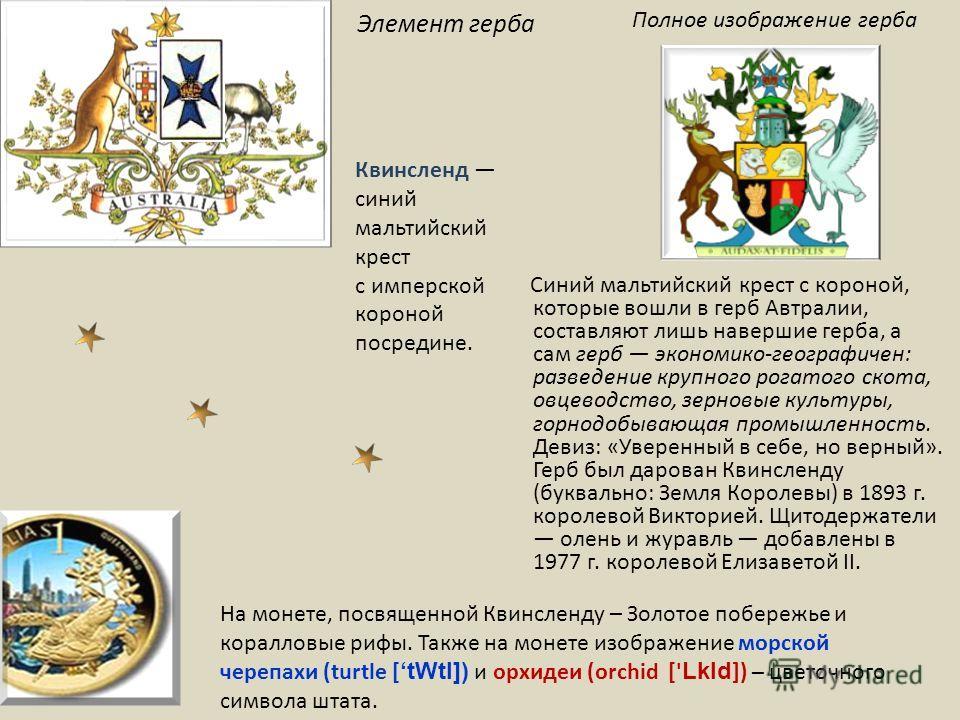 Синий мальтийский крест с короной, которые вошли в герб Автралии, составляют лишь навершие герба, а сам герб экономико-географичен: разведение крупного рогатого скота, овцеводство, зерновые культуры, горнодобывающая промышленность. Девиз: «Уверенный