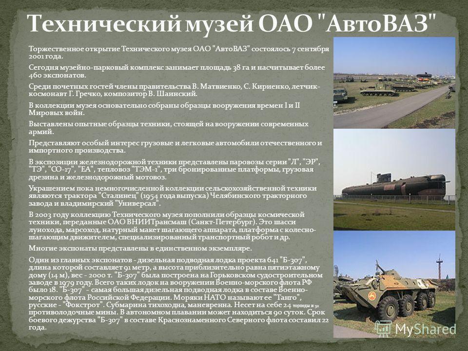 Торжественное открытие Технического музея ОАО