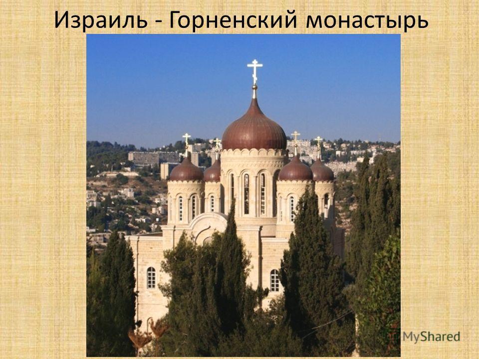 Израиль - Горненский монастырь