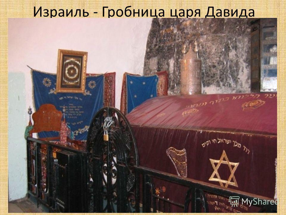 Израиль - Гробница царя Давида