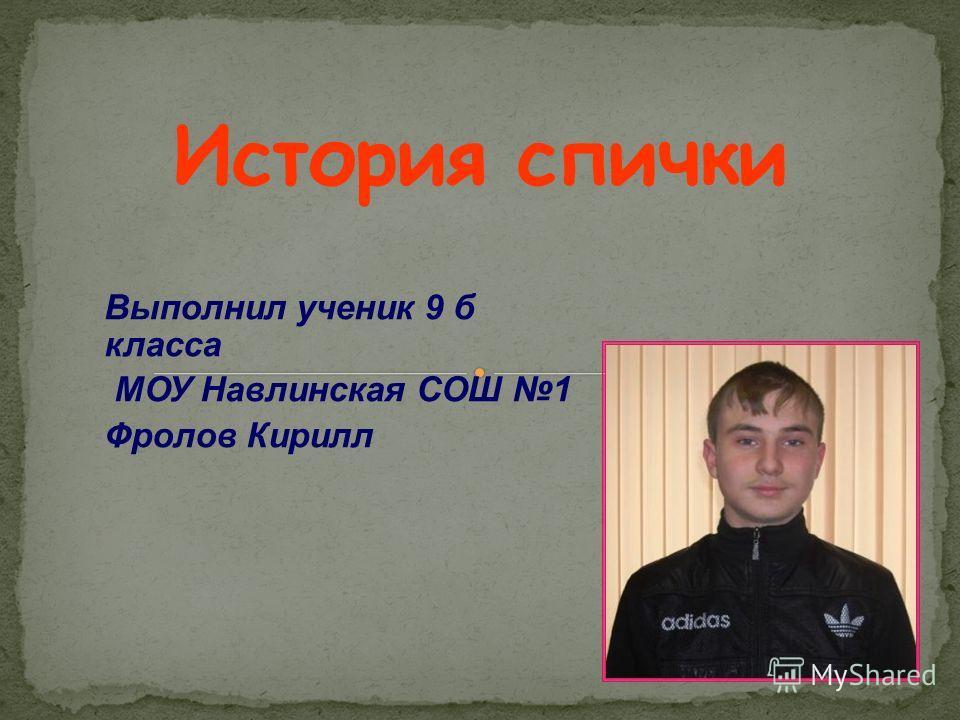 Выполнил ученик 9 б класса МОУ Навлинская СОШ 1 Фролов Кирилл