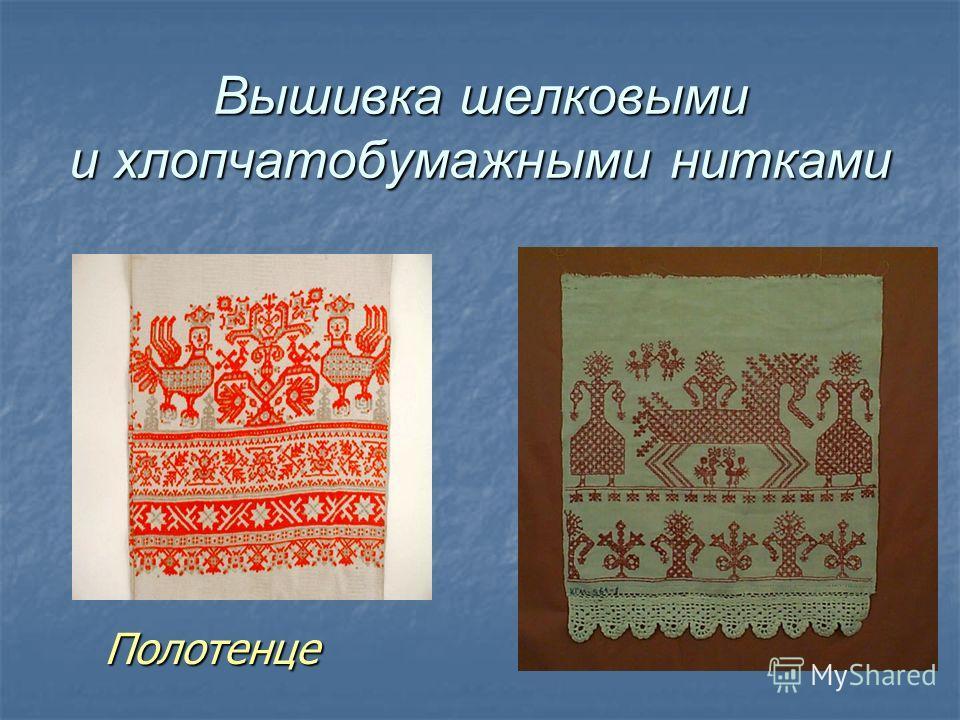 Вышивка шелковыми и хлопчатобумажными нитками Полотенце