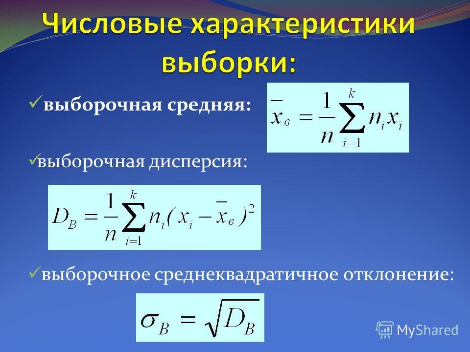 выборочная средняя: выборочная дисперсия: выборочное среднеквадратичное отклонение: