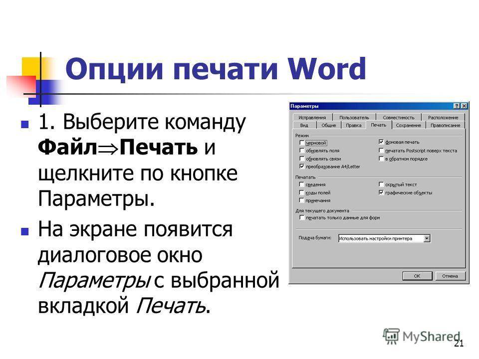 Опции печати Word 1. Выберите команду Файл Печать и щелкните по кнопке Параметры. На экране появится диалоговое окно Параметры с выбранной вкладкой Печать. 21