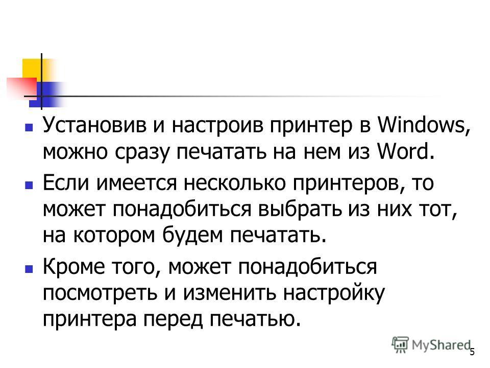 Установив и настроив принтер в Windows, можно сразу печатать на нем из Word. Если имеется несколько принтеров, то может понадобиться выбрать из них тот, на котором будем печатать. Кроме того, может понадобиться посмотреть и изменить настройку принтер