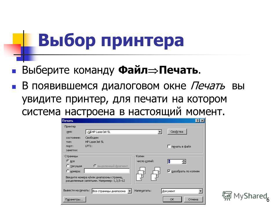 Выбор принтера Выберите команду Файл Печать. В появившемся диалоговом окне Печать вы увидите принтер, для печати на котором система настроена в настоящий момент. 6