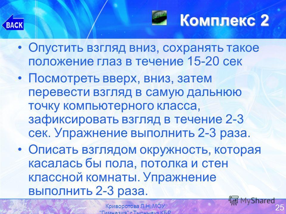 Криворотова Л.Н. МОУ
