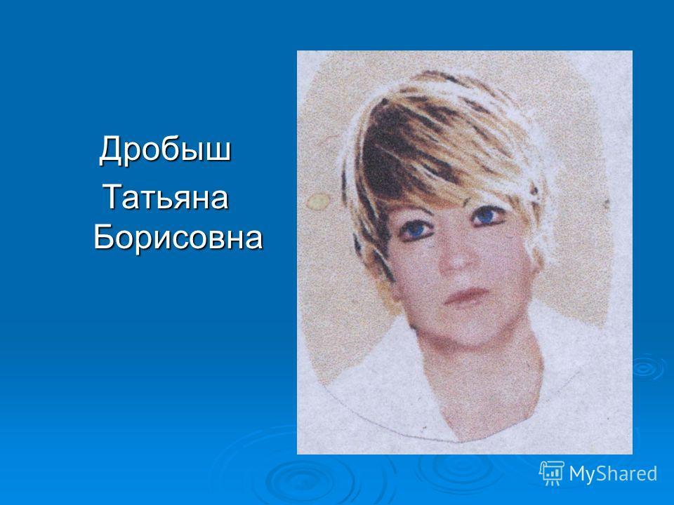 Дробыш Татьяна Борисовна