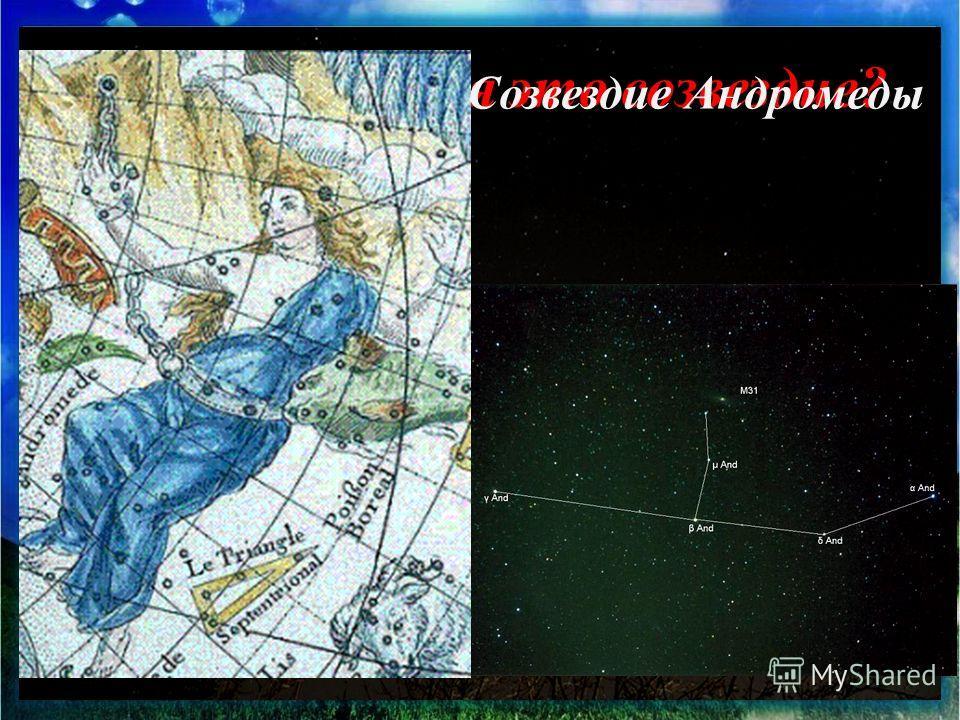 Как называется это созвездие? Созвездие Андромеды