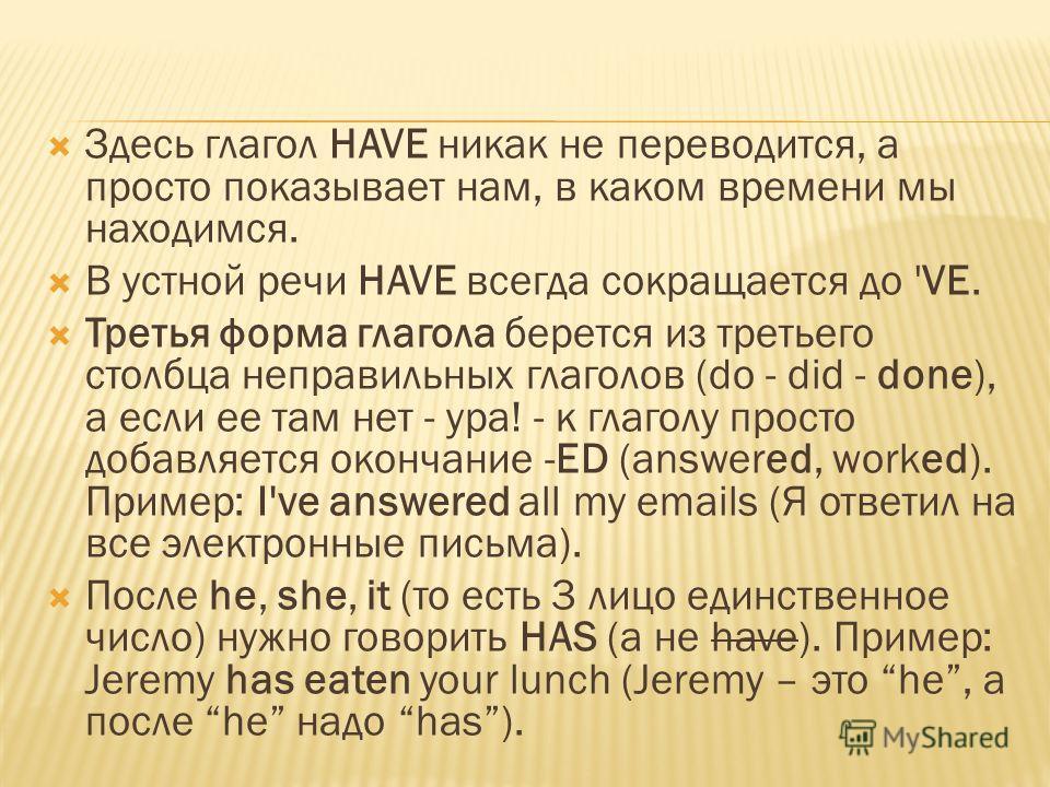 Здесь глагол HAVE никак не переводится, а просто показывает нам, в каком времени мы находимся. В устной речи HAVE всегда сокращается до 'VE. Третья форма глагола берется из третьего столбца неправильных глаголов (do - did - done), а если ее там нет -