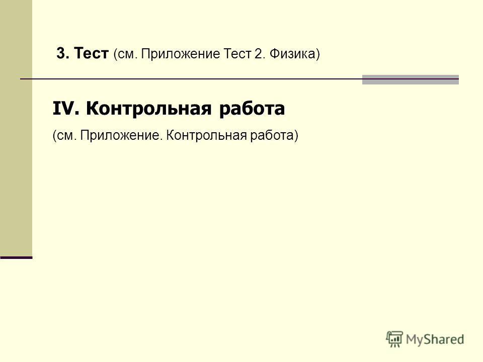 3. Тест (см. Приложение Тест 2. Физика) IV. Контрольная работа (см. Приложение. Контрольная работа)