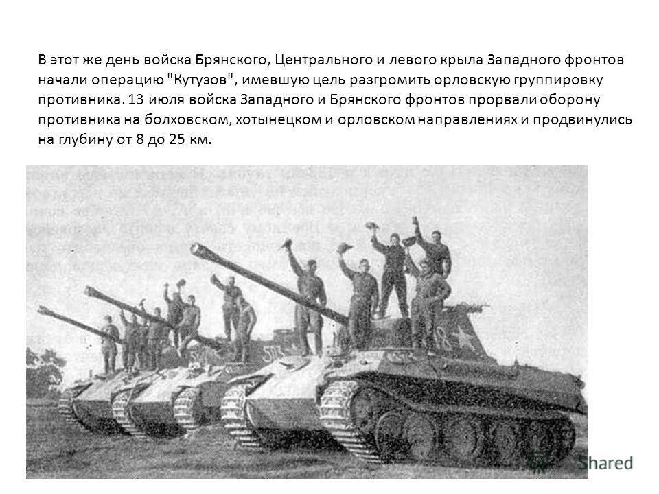 В этот же день войска Брянского, Центрального и левого крыла Западного фронтов начали операцию