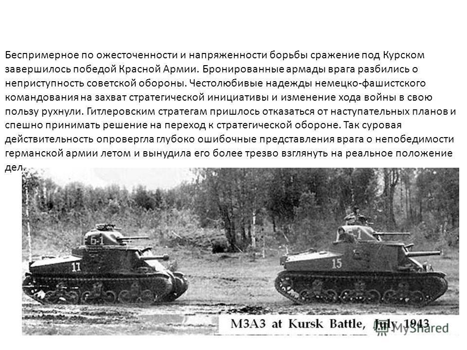 Беспримерное по ожесточенности и напряженности борьбы сражение под Курском завершилось победой Красной Армии. Бронированные армады врага разбились о неприступность советской обороны. Честолюбивые надежды немецко-фашистского командования на захват стр